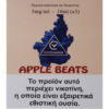 APPLE BEATS (3x10ml)