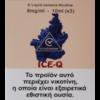 ICE-Q (3x10ml)   ICE-Q (3x10ml)